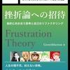 【技術書典6】『挫折論への招待』で技術書典6に応募しました