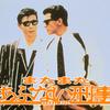 「Aki's Bar」『またまたあぶない刑事 [DVD] 』