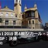 【ネタバレアリ】F1 2019 ソカール アゼルバイジャンGP決勝を観た話。
