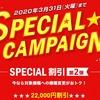ドコモ SPECIAL割引第2弾。最大22,000円割引。iPhone 11 Pro、Pixel 3a、Galaxy S10など