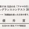『第17回 生活の木「アロマの日」フレグランスコンテスト』に入賞しました!