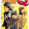探偵学園Q 第13巻