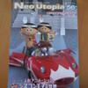 「NeoUtopia」第56号