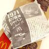 マクドナルド「1971 炙り醤油ジャパン」を食べてみた