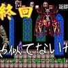 【Bloodstained】アルティメットモード最終回#4【Curse of the Moon】