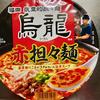 烏龍 赤担々麺 濃厚練りごま 旨辛スープ(明星食品)