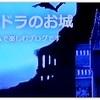 """【四丁目】ギドラさんから""""緊急事態""""のお知らせ。"""