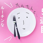 糖質制限 ダイエットメニュー記録【5週間目】\腸内環境を整えよう/