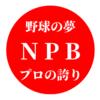 【プロ野球】パリーグ各球団の補強を徹底検証!【2019-2020オフシーズン】