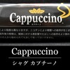 ヴェポライザーで吸うシャグ「カプチーノ」の喫味やキック感について、苦味を求める大人向けのタバコ
