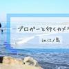江ノ島でカメラ散歩をしてきました