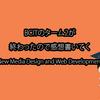 BCITのターム2が終わったので感想書いてく【New Media Design and Web Development】
