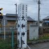 2013年6月 奈良「続・日本最古巡り」の旅  【旧ブログより】