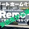 【sRemo-R】外出先から操作する方法 ポート開放ってなに?