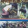 産経新聞が朝鮮学校とその教育内容について興味深い記事を連発