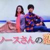 テレビドラマ「ソースさんの恋」ネタバレ&あらすじ