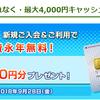 三井住友VISAエブリプラスカードのメリット・デメリット!マイルや評判をまとめ!
