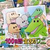 中村倫也company〜「100ワニ・予告編」