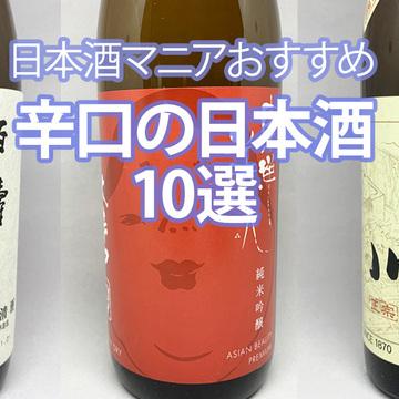 辛口の日本酒が好きな人へ。マニアが認めるこの銘柄10選を飲んでほしい