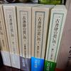 古書を通じた 文化史の醍醐味 〜「一古書肆(いちこしょし)の思い出」反町茂雄