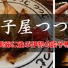 【伊勢】「餃子屋つつむ」美鈴の餃子に並ぶ餃子の専門店!(メニュー/アクセス/値段/写真)