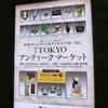 TOKYOアンティークマーケット始まりました!