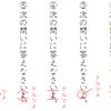 トルツメの書き方あれこれ〔縦組・1文字の修正〕