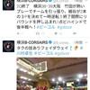 ビーコルセアーズ、細谷が帰ってきて大阪に圧勝