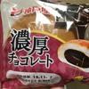 神戸屋 濃厚チョコレート 食べてみました