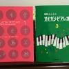 【子どもの習い事】ピアノへのやる気が復活した長女