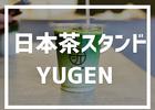 京都・仏光寺通にある日本茶スタンド「YUGEN」に行き過ぎてる