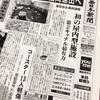「福岡にミニディズニーランド!?」リーマンショックで消えた幻の計画を追う