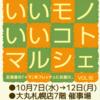 HOKKAIDO いいモノいいコトマルシェVol.16 ~もっとHOKKAIDO!!もっと好きになる!~@大丸札幌店