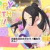 本日12/25は柊志乃さんの誕生日!!お祝いですよ!!