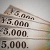 アメックス ゴールドカード入会特典のアマゾンギフト券2万円がようやく届きました