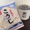 ヨーグルティアを使って、お家で簡単塩麹&醤油麹作り