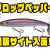 【ティムコ】2020年ついに復刻「プロップペッパー」通販サイト入荷!