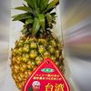 ちまたで噂の台湾のパイナップルを入手