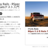 【翻訳】Rails 5およびRSpec 3.5対応版「Everyday Rails - RSpecによるRailsテスト入門」のアップデートについて
