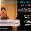 "Talk&Live""Celebration""vol.1 受付スタート!"