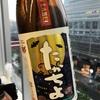 日本酒✖️ハロウィン🎃