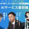 【入場無料・1/27】日本最大級のIT系オンライン展示会『IT&MARKETING EXPO2021』にアジラ木村が登壇します