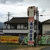 遠刈田温泉こけし旅 微妙なこけし会館