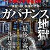 週刊東洋経済 2021年07月10日号 ガバナンス地獄 最後の審判/ファーウェイ「EV参入」が呼ぶ波紋