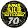 【ジークラック】ソルトをふんだんに詰め込んだ高比重ワーム「イモリッパー95SUPER高比重」発売!