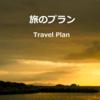 【旅のプラン】青ヶ島のもんじガールに会いたい