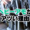 "【Apex Legends】アプデ後は""ヘビーアモ""がアツい!!|その理由とは"
