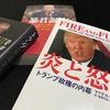 炎と怒り 米朝首脳会談が良く理解できるトランプ本
