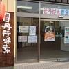 北新横浜の「丹行味素(たんぎょうみそ)」に行った