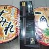 ハイクオリティカップ麺…